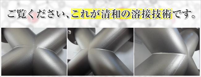 ご覧ください!これが清和の溶接技術です。